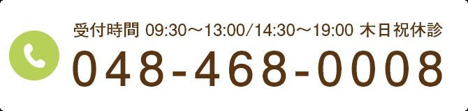 048-468-0008 受付時間 09:30~13:00/14:30~19:00 木日祝休診